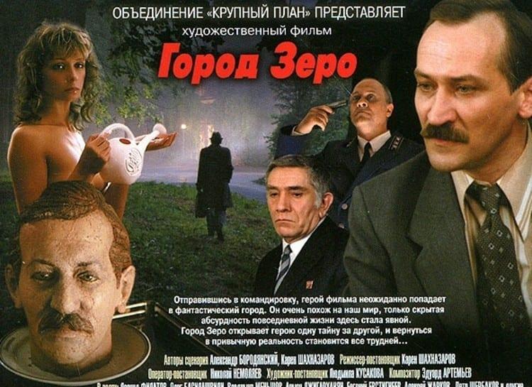 Zerograd (1988)