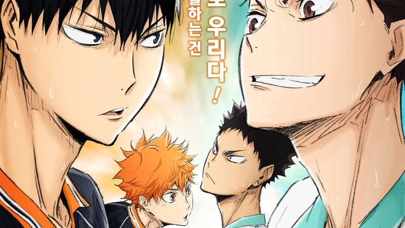Haikyuu Season 5 Release Date, Cast, Plot, and Everything You Need to Know